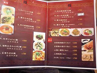 蘭州拉麺:メニュー表