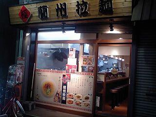 蘭州拉麺:外観