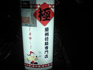 蘭州拉麺:看板