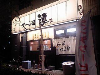 すーぷ道 連:外観