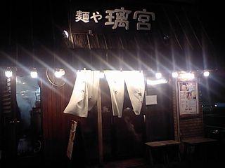麺や 離宮(りきゅう):外観