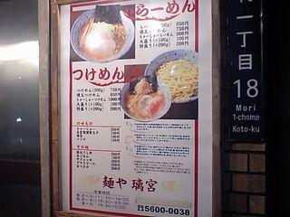 麺や 離宮(りきゅう):看板