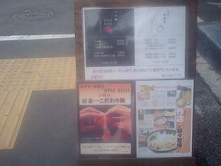 みそや林檎堂&つけ麺APPLE BASIC:看板