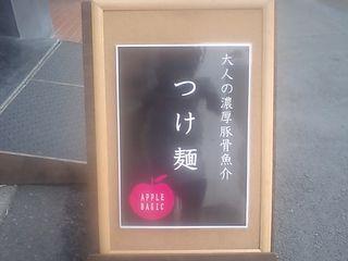 みそや林檎堂&つけ麺APPLE BASIC 看板