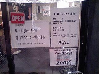 参○伍:入り口