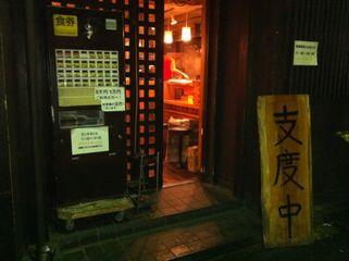 七福家 早稲田店:外観