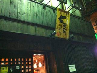 七福家 早稲田店:看板