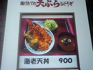 心平:海老天丼