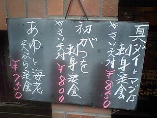 天ぷら 心平:メニュー
