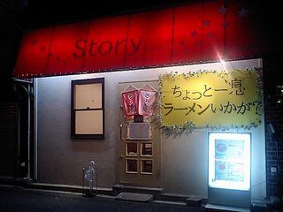 Story:外観