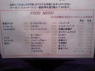 キッチンタカキ:メニュー表