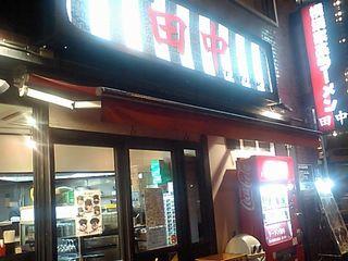 横浜家系ラーメン 田中:外観