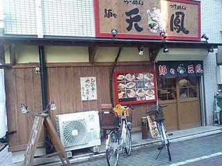 麺や 天鳳 中板橋店:外観