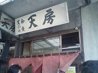 天ぷら和食 天房:外観