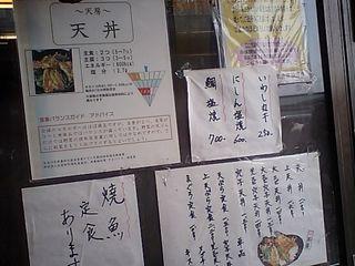 天ぷら和食 天房:メニュー