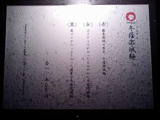 冬陰激城麺:メニュー
