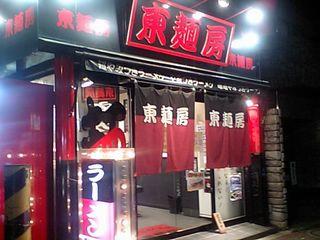 東麺房:外観
