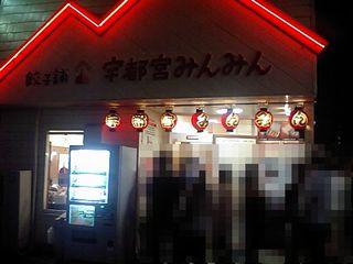 宇都宮餃子みんみん宿郷店:外観