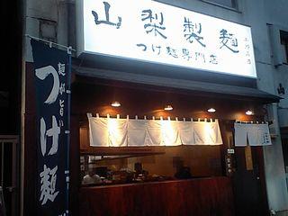 つけ麺専門店山梨製麺:外観
