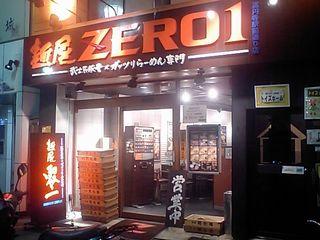 ZERO1:外観